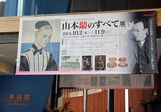 ■美术馆入口(厚布:宽3.6m×高1.7m)