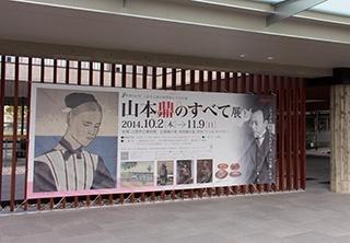 ■Santomyuze入口(帆布:宽5m×高2m)